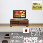 幅90cm テレビ台 ロータイプ 桐材 天然木 ガラス うづくり仕上げ 完成品 日本製 大川家具 和風 民芸調 インテリア 家具 リビング 収納 ローボード テレビボード