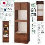 幅60cm レンジボード コンセント付き 完成品 日本製 格子 ウォールナット 木目調 ブラウン 茶色 和風 アジアン 食器棚 レンジ台 カップボード スライド収納