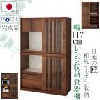 [開梱設置付]幅117cm レンジボード コンセント付き 完成品 日本製 格子 ウォールナット 木目調 ブラウン 茶色 和風 アジアン 食器棚 レンジ台 カップボード