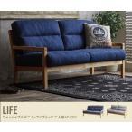 送料無料 ウォッシャブルデニム生地 二人掛けソファ 2人掛けソファー 2Pソファ Life sofa おしゃれ シンプル インテリア 収納家具 iinna