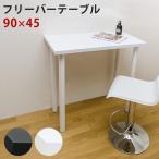 送料無料 フリーバーテーブル 90×45 ハイテーブル 作業台 立ち仕事 カウンターテーブル フリーテーブル ダイニング リビング 収納家具