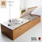 畳ベッド セミダブル  収納 跳ね上げ式 ヘッドレス スーパーロング 大量収納ベッド  アウトレット 送料無料