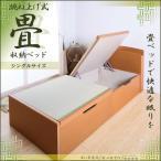 新生活応援クーポン 畳ベッド シングル 跳ね上げ式 宮タイプ 限定品 メープル色 一部地域送料無料