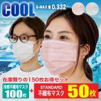 冷感不織布マスク 100枚入+不織布マスク 50枚入 合計 150枚 BFE 99% 接触冷感 ひんやり 大人用 子供用 付箋布 涼感 涼しい クール