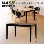ダイニングテーブル マッシュ MASH テーブル単品 ダイニング120cm  ブラウン ナチュラル テーブル