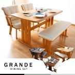 グランデ 140cm ダイニング 4点セット ベンチ テーブル チェア ダイニングテーブル 家具 椅子 イス 北欧 家具 シンプル おしゃれ