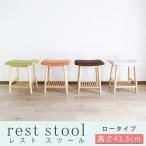 【2日間限定 大還元point】スツール 完成品 スツール レストロースツール 椅子 北欧 家具 シンプル おしゃれ