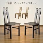 (送料無料 ダイニングチェア2脚セット 食卓) 富士-FUJI-ダイニングチェア2脚セット ハイバック モダンチェア 椅子  無垢