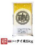 タイ米5kg【インディカ米】【長粒種】
