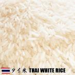 タイ米1kg【インディカ米】【長粒種】
