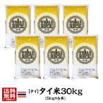 【送料無料】タイ産タイ米30kg(5kg×6本)【インディカ米】 【長粒種】【ホワイトライス】
