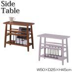サイドテーブル AZ-0625 テーブル 机 ナイトテーブル マガジンラック 収納付 天然木 アイアン 幅50cm 奥行25cm ブラウン