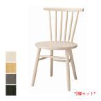 ダイニングチェア いす イス 食卓椅子 腰掛 木製 肘なし CH-0434 リビング カフェ 北欧 シンプル カジュアル モダン カントリー クラシック おしゃれ かわいい