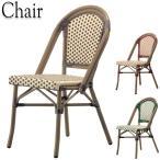 ダイニング チェア チェアー イス いす 椅子 木製 ラタン スタッキング 業務用 CR-0846 バー 店舗 レストラン カフェ ホテル リゾート 北欧 アジアン おしゃれ