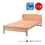 檜すのこベッド スノコベッド 簀子仕様 SDサイズ セミダブル ヒノキ ひのき 桧 木製 天然木 無塗装 棚付 コンセント付 高さ 4段階 日本製 組立品 CY-0002