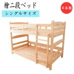 檜二段ベッド すのこベッド 簀子仕様 取手付 高さ調節 2段階 Sサイズ シングル ヒノキ ひのき 桧 木製 天然木 無塗装 日本製 組立品 CY-0013