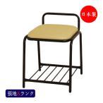 スツール 日本製 MT-2369 背付 棚付 チェア パイプ椅子 補助椅子 腰掛 イス コンパクト スチ