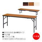 座卓兼用テーブル 一台で二役 座卓とテーブルの高さ2段階 会議テーブル 折畳テーブル ミーティングテーブル 作業台 軽量アルミフレーム ソフトエッジ巻 NS-0025
