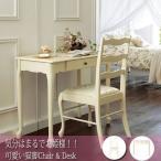 デスク&チェア2点セット ネイルテーブル 猫脚 机 椅子 姫系 サロン 店舗 寝室 子供部屋 RO-0090K お姫様 プリンセス かわいい おしゃれ 北欧 アンティーク