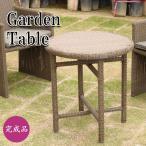 ガーデンテーブル ラウンドテーブル カフェテーブル 丸型 ラタン風 PE アウトドア ガーデニング 屋外 庭 ベランダ テラス ウッドデッキ RW-0046