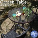 ガーデンテーブル ラウンドテーブル カフェテーブル ガラス アウトドア ガーデニング ベランダ テラス ウッドデッキ プールサイド 屋外 RW-0112