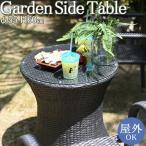 ガーデンテーブル ラウンドテーブル カフェテーブル ラタン調 アウトドア ガーデニング ベランダ テラス ウッドデッキ プールサイド 屋外 RW-0113