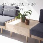 コーナーテーブル 机 ローテーブル サイドテーブル 木製 SO-0446 リビング ダイニング 応接室 北欧 シンプル モダン ナチュラル おしゃれ デザイナーズ 高級