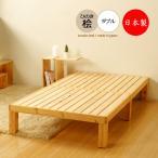 すのこベッド スノコベッド ベッド ベット ひのき 檜 桧 D ダブル 商品番号TI-0006