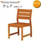 屋外用 チェア アウトドアチェア イス いす 椅子 木製 バラウウッド イエローバラウ 幅500mm UT-1292