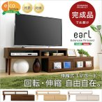 ショッピング完成品 完成品伸縮式テレビ台 アール-EARL (コーナーTV台・ローボード・リビング収納)