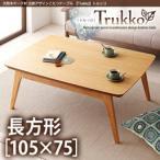 Yahoo!家具通販スタイルテーブル ローテーブル リビング 天然木オーク材 北欧デザイン こたつテーブル 長方形(105×75)