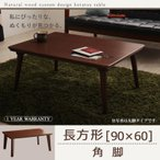 Yahoo!家具通販スタイルテーブル ローテーブル リビング 自分だけのこたつ&テーブルスタイル 天然木カスタムデザイン こたつテーブル 角脚 長方形(90×60cm)