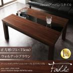 Yahoo!家具通販スタイルテーブル ローテーブル リビング アーバンモダンデザイン こたつテーブル 正方形(75×75)ウォルナットブラウン