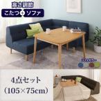 Yahoo!家具通販スタイルテーブル ローテーブル リビング こたつもソファも高さ調節できる リビングダイニングセット 4点セット(105×75cm)