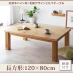 テーブル こたつ 長方形 120×80cm 北欧 デザイン リビング 天然木