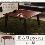 Yahoo!家具通販スタイルテーブル ローテーブル リビング 自分だけのこたつ&テーブルスタイル 天然木カスタムデザイン こたつテーブル 丸脚 正方形(75×75cm)