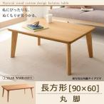 Yahoo!家具通販スタイルテーブル ローテーブル リビング 自分だけのこたつ&テーブルスタイル 天然木カスタムデザイン こたつテーブル 丸脚 長方形(90×60cm)