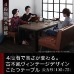Yahoo!家具通販スタイルテーブル ローテーブル リビング 継脚で高さを四段階 古木風ヴィンテージデザイン こたつテーブル 長方形 (105×75)