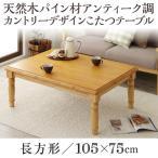 Yahoo!家具通販スタイルテーブル ローテーブル リビング 天然木パイン材 アンティーク調 カントリーデザインこたつ 長方形(75×105cm)