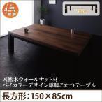 Yahoo!家具通販スタイルテーブル ローテーブル リビング 天然木ウォールナット材 バイカラーデザイン 継脚こたつテーブル 5尺長方形(85×150cm)