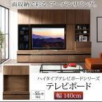 テレビ台 ハイタイプ 幅140cm 収納付き 55インチ テレビボード