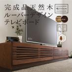 テレビ台 テレビボード おすすめ 人気 完成品 天然木 ルーバーデザインテレビボード 幅210cm