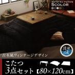 こたつ 布団 テーブル 4尺 長方形 80×120cm  こたつ3点セット