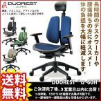 デスクチェア『DUORESTオフィスチェア α-60H』