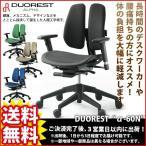 デスクチェア『DUORESTオフィスチェア α-60N』
