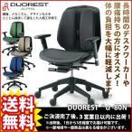 デスクチェア『DUORESTオフィスチェア α-80N』