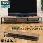 テレビ台 おしゃれ TV台 オープンラック ブルックリンスタイル テレビボード幅149cm 奥行き35cm 高さ23.5cmヴィンテージ風 60型 60インチ 55インチ 55型 ABX-150