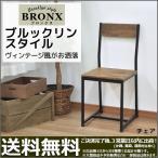 Yahoo!インテリアセレクトショップカグト(予約販売) 椅子『ブルックリンスタイル ダイニングチェア』幅38.5cm 奥行き44cm 座面高さ46.2cm 背もたれ高さ86cm ヴィンテージ風チェアー (ABX-600)