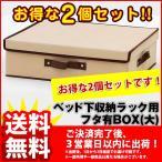 ショッピング収納ボックス ベッド下 収納ボックス ベッド 収納ケース『フタ有りBOX(大)』(2個セット) 収納家具 収納BOX フタ付き 布 ベッド下収納ボックス ベッド下収納 通販