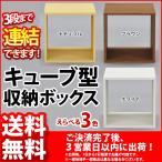 収納ボックス 送料無料セール 連結可能カラーボックス